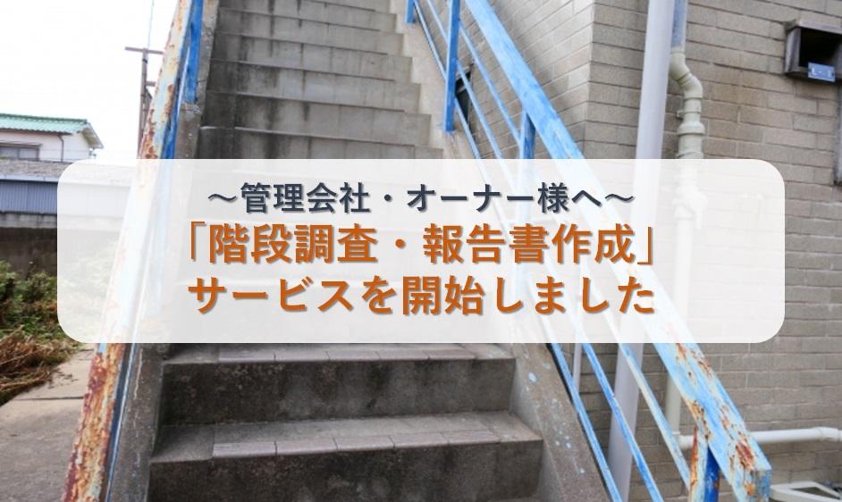 則武地所アパート階段崩落の原因と対策|よくある不具合事例もご紹介