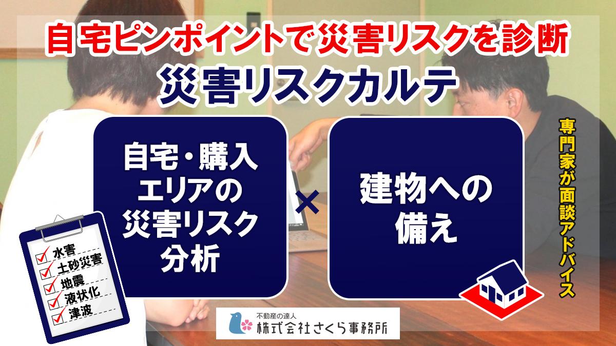 エリアの災害リスク×建物への備え、命と生活を守る「災害リスクカルテ」北海道でも展開スタート
