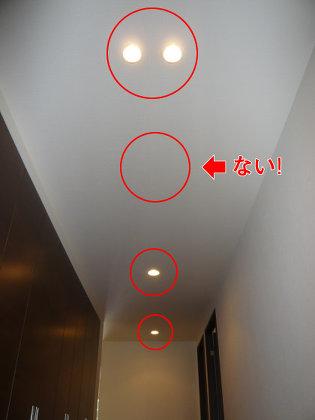内覧会で見つかった照明の不具合