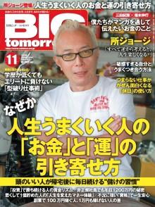 月刊BIGtomorrow