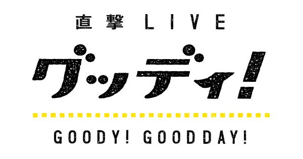 フジテレビ「直撃LIVEグッディ!」